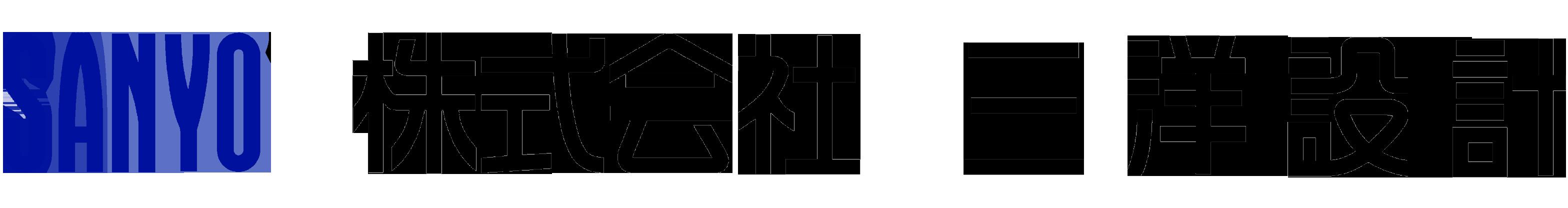 株式会社 三洋設計